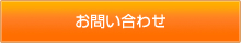レンタル携帯 大阪|お問い合わせ