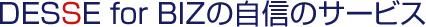 DESSE for BIZの自信のサービス