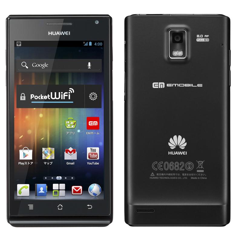 イー・モバイル GS03画像