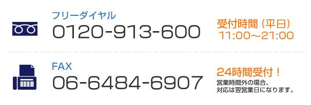 フリーダイヤル0120-679-789 FAX06-6484-6907